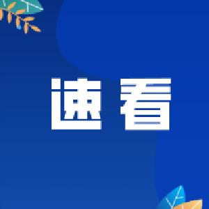 刚刚,2020年黄冈市高中阶段学校招生录取资格线公布!