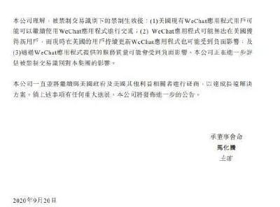 美国政府WeChat禁令遭法官紧急叫停 原因是……