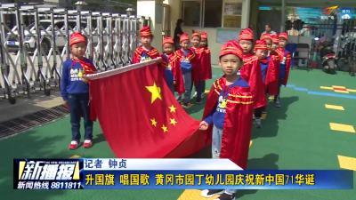 升国旗 唱国歌 黄冈市园丁幼儿园庆祝新中国71华诞