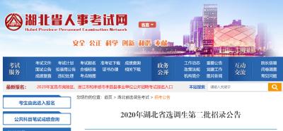 湖北选调生追加招录400人,今起网上报名!(附职位计划表)