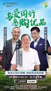 """云上""""一节一会""""(10) 9月20日15点,副市长直播为黄冈地标优品代言"""