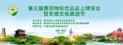 """云上""""一节一会""""(8)黄冈第三届云上""""一节一会""""云展馆即将上线"""