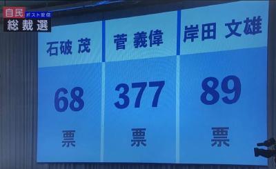 定了,菅义伟接任日本首相!