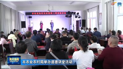 市农业农村局举办道德讲堂活动