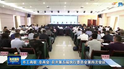 市工商联(总商会)召开第五届执行委员会第四次会议