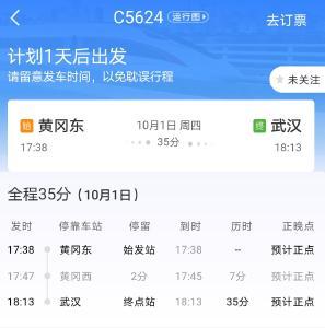 武汉车站黄冈东站积极应对国庆中秋假期客流高峰