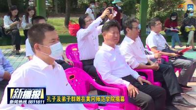 孔子及弟子群雕在黄冈师范学院揭幕
