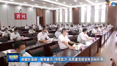 胡爱民强调:聚焦重点 持续发力 高质量完成全年目标任务