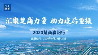 直播︱2020楚商襄阳行