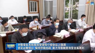 刘雪荣在市扶贫攻坚领导小组会议上强调
