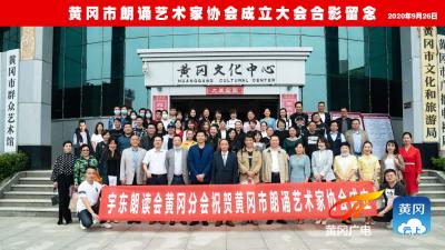 黄冈市朗诵艺术家协会成立