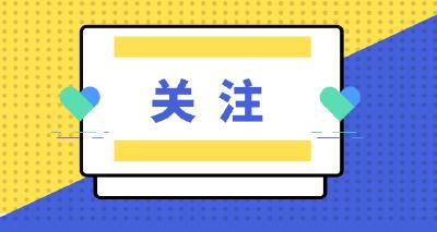 黄州区事业单位2020年统一公开招聘工作人员公告