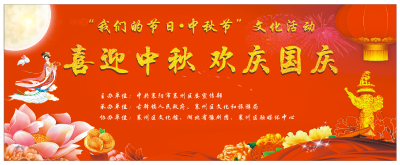 """喜迎中秋 欢庆国庆——""""我们的节日·中秋节""""文化活动"""