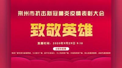 直播丨致敬英雄!荆州市抗击新冠肺炎疫情表彰大会