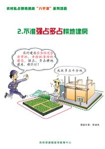 """漫画︱农村乱占耕地建房""""八不准"""""""