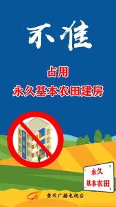 """【图解政策】农村乱占耕地建房""""八不准"""""""