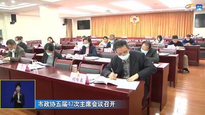 市政协五届47次主席会议召开