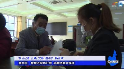 黄州区:智慧法院再升级 办案结案大提速