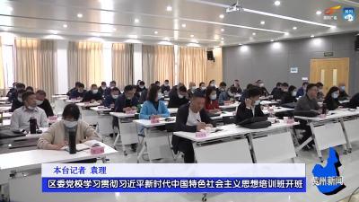 区委党校学习贯彻习近平新时代中国特色社会主义思想培训班开班