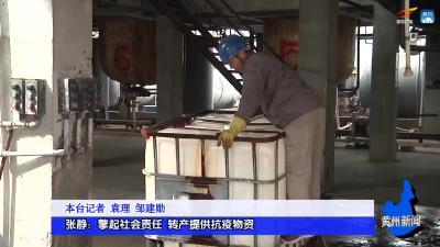 张静:擎起社会责任 转产提供抗疫物资