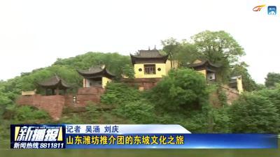 山东潍坊推介团的东坡文化之旅