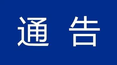 关于开展黄冈市2020年新冠肺炎防控检验性应急演练活动的通告