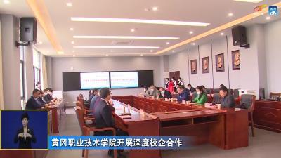 黄冈职业技术学院开展深度校企合作