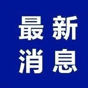 湖北发布国庆中秋假期安全提示
