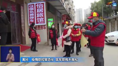 黄冈:疫情防控常态化 筑牢防线不放松