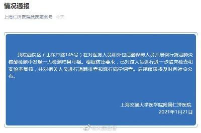 上海两家医疗机构门诊今起停诊!