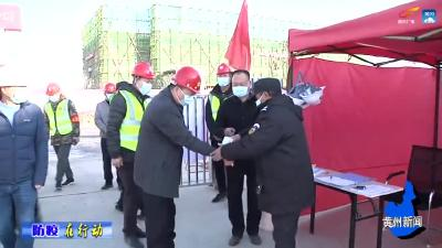 黄州区住建局:多措并举做好疫情防控工作