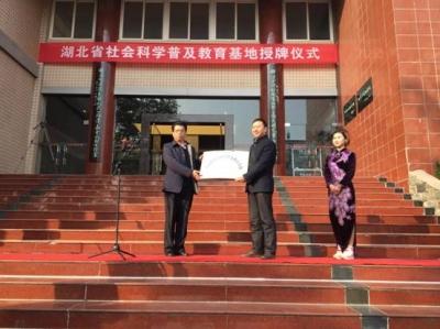 """湖北省社会科学普及教育基地在公安县""""三袁研究院""""挂牌"""