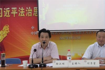 徐汉明教授在中国社科院法学所专题论坛作主题报告