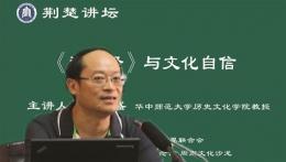 荆楚讲坛:《道德经》与文化自信  刘固盛