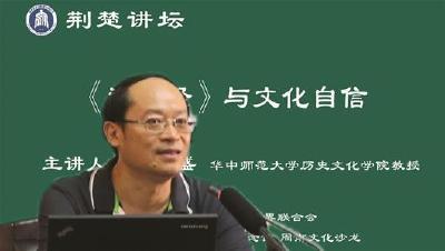 荆楚讲坛:《道德经》与文化自信