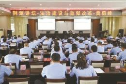 荆楚讲坛:法治建设与监狱改革 黄勇峰