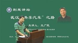 荆楚讲坛:武汉共享汽车之路  王广民