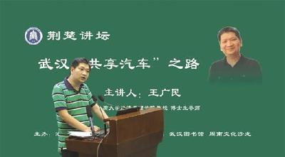 荆楚讲坛:武汉共享汽车之路