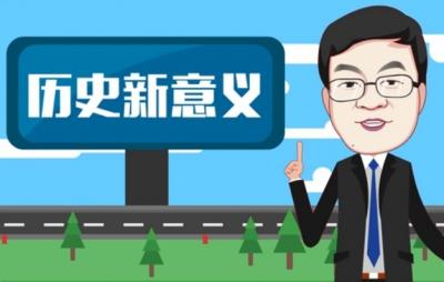 """【专家漫评】韩庆祥为您解读12个""""新""""亮点"""