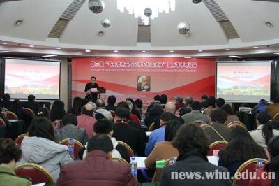 中外学者热议马克思主义与21世纪社会主义