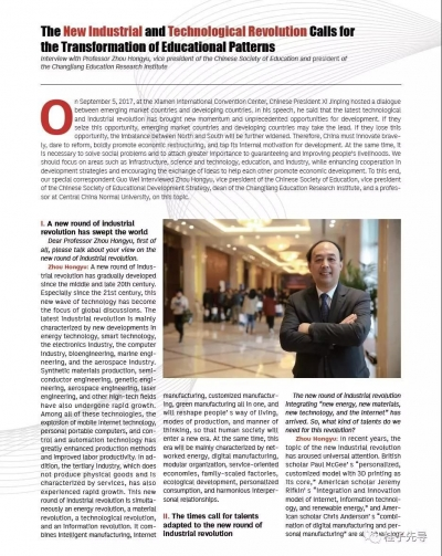 当代教育名家周洪宇接受世界顶级学术期刊《科学》专访