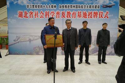 湖北省社科普及教育(鄂州)基地授牌在鄂州市博物馆举行