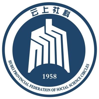 关于开展2018年度湖北省社科联 湖北思想库课题工作的通知