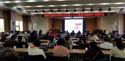 荆州市新四军研究会学习贯彻党的十九大精神
