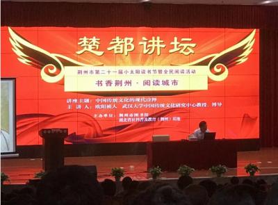 欧阳桢人在省社科普及基地荆州市图书馆 阐释中国传统文化