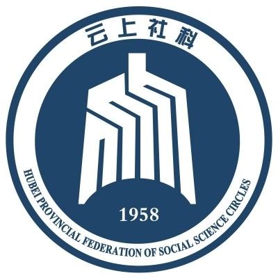 """""""2018·湖北青年学者论坛""""征文通知"""