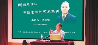 荆楚讲坛:中国书法的艺术精神