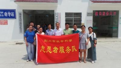 荆州市社会科学志愿者服务队赴基层开展核心价值观宣传和社科普及活动