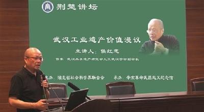 荆楚讲坛:武汉工业遗产价值漫议
