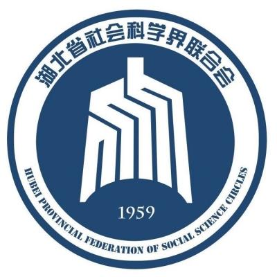 關于修改湖北省社會科學界聯合會會徽的公告